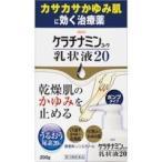 ケラチナミンコーワ乳状液20 200g  第3類医薬品