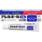 アレルギール SK 10g 指定第2類医薬品 ※