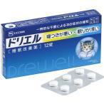 ドリエル 12錠 エスエス 指定第2類医薬品