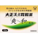 【第2類医薬品】大正漢方胃腸薬「爽和」微粒 18包