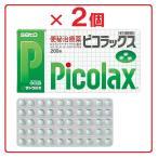 ピコラックス 200錠 ×2個セット 第2類医薬品 ※ セルフメディケーション税制対象