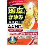 ムヒHDm 30mL 指定第2類医薬品 ※セルフメディケーション税制対象