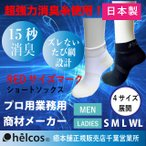 helcos_r-s001-wh