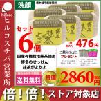 石鹸 固形 福袋 2021 無添加 プレゼント ギフト 洗顔 6個セット 抹茶がよかよ日本製  helcos ヒルコス 癒本舗