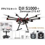 ドローン DJI S1000+ FPV空撮プロセット SONY α7 完成品