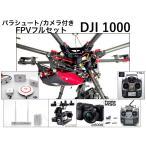 パラシュートドローン DJI 1000+ FPV空撮プロフルセット カメラ付