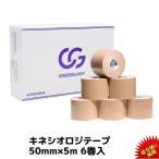 送料無料 テーピング キネシオ キネシオテープ 50mm × 5m 6巻入 C&G キネシオロジーテープ キネシオテープ  テーピングテープ マラソン 膝 足首 手首