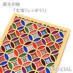 CRU-CIAL 御朱印帳 「七宝(しっぽう)」