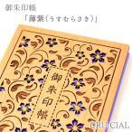 CRU-CIAL 御朱印帳 「薄紫(うすむらさき)」