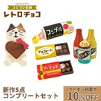 【新作5点コンプリートセット】デコレ コンコンブル 2021 コンコン製菓 レトロチョコ