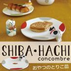 SHIBA・HACHI おやつのとりこ皿 DECOLE concombre