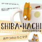 SHIBA・HACHI おやつのとりこマグ DECOLE concombre