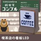 デコレ コンコンブル  純喫茶コンブル  喫茶店の看板LED