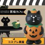 Yahoo!町の小さな雑貨屋さんアポン apomlデコレ コンコンブル ハロウィン コスプレ黒猫 マスコット DECOLE