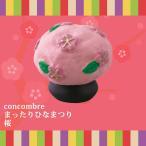 デコレ コンコンブル まったり 桜 ひなまつりシリーズ DECOLE concombre