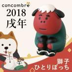コンコンブル デコレ 獅子ひとりぼっち 正月 DECOLE concombre