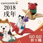 コンコンブル デコレ 2018戌年 GO GO 折り鶴 雑貨 マスコット DECOLE 正月