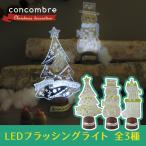 DECOLE concombre LEDフラッシングライト 全3種