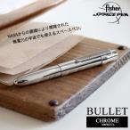 ボールペン ダイヤモンド Fisher-Spacepen BULLET クローム