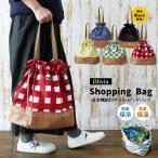 Olivia ショッピングバッグ 全5色