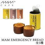 非常食 乾パン MAM EMERGENCY BREAD 全3種 MAM CAFE