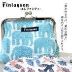 Finlayson フィンレイソン 口金ポーチ エレファンティ