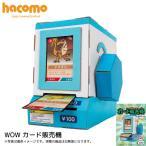 ダンボール 工作 キット ハコモ(hacomo) カード販売機 /WOW