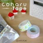 テプラ HITOTOKI こはる 専用テープ 全16種類