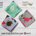 moritaMIW ×くすばし(MiW モコモコドウブツハンカチ)Bタイプ 全3種 /ネコポス対応