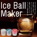 アイスボールメーカー 氷 丸氷 製氷 ロックグラス