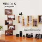 壁掛け フォトフレーム 写真立て VERDI 5 ベルディ5