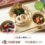 三の膳セット 竹製食器 ファンファン