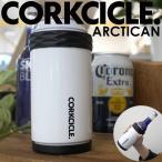 ショッピング保冷 ARCTICAN アークティカン CORKCICLE 保冷 送料無料