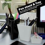 ペンスタンド&トレー トルション YAMAZAKI torsion pen stand & tray
