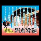 地獄別府冷麺(3食入)