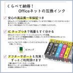 ショッピングOffice officeネット IC6CL80/IC6CL80L(BK/C/M/Y/LC/LM) 6本組 互換インク 増量タイプ IC80 エプソン用