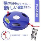 ショッピング猫 猫 じゃらし ロープ 電動 おもちゃ 動く ねずみの尻尾 多機能 ニャンコ 運動不足 ストレス解消 ブルー