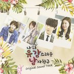 My Unfortunate Boyfriend OST (MBC Drama Net)