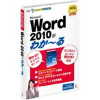 Microsoft Office Word 2010がわか~る