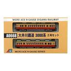 大井川鐵道3000系の画像