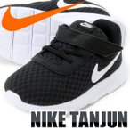 NIKE(ナイキ) タンジュン TDV ブラック/ホワイト 子供/キッズ/シューズ/靴/スニーカー/セール/SALE