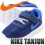 NIKE(ナイキ) タンジュン TDV コースタルブルー/ハイパーコバルト/ウルフグレー/ホワイト 子供/キッズ/シューズ/靴/スニーカー