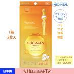 日本製 正規品 ディヒール コラーゲンインパクトアンプルマスクJEX MEDIHEAL 韓国 コスメ パック マスクシート 保湿