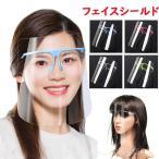 フェイスシールド フェイスガード 50枚 100枚 フェイスカバー シールド 透明マスク メガネ型 保護シールド 防護マスク めがね クリア 歯科 学校 正規品