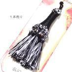 8402-〈タッセル・フリンジ〉 Wrapped Black White タッセル部分:9cm 上部ループ:10.5cm 1個