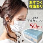 マスク 50枚 使い捨て 普通サイズ 大人 ホワイト 4月20日~27日頃の発送 不織布 花粉症対策 ますく mask レギュラーサイズ 男女兼用 花粉 PM2.5 立体 立体マスク