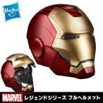 ハスブロ社(Hasbro) アイアンマン 予約 レジェンド エレクトロニック マスク フルヘルメット