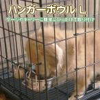 犬用食器、フードボール ステンレス食器 ハンガーボウル L 311943H