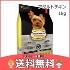 ドライドッグフード 成犬用ドッグフード オーブンベイクドトラディション アダルトチキン 1kg 9660-8