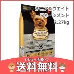 ドライドッグフード 「オーブンベイクドトラディション シニア&ウェイトコントロール 2.27kg」 老犬用 ドッグフード 準療法食 老犬・肥満犬用 9680-6PB